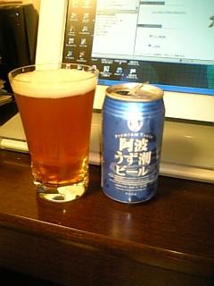 阿波うず潮ビール