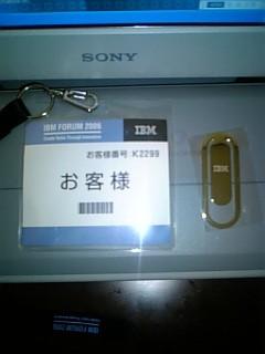 IBMイノベーションフォーラム